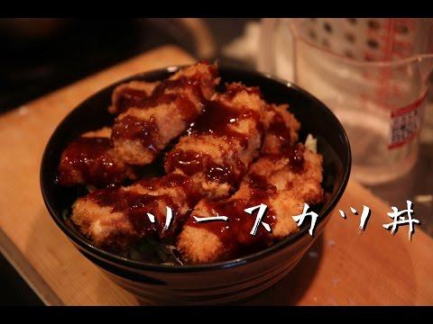 ベジなカツ丼!車麩のソースカツ丼の作り方 vegan 菜食料理
