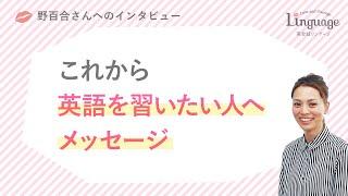 受講生の野百合さん「英語を習いたい人へのメッセージ」