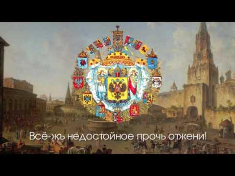 """Гимн Российской Империи - """"Молитва Русскаго народа"""" (1816-1833) [Eng subs]"""