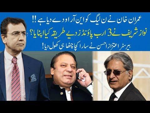Hard Talk Pakistan With Dr Moeed Pirzada | 14 January 2020 | Aitzaz Ahsan | 92NewsHD