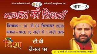 भागवत की शिक्षाएँ ।। Day 3 On Disha Tv Channel || Swami Karun Dass Ji Maharaj