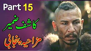 Ertugrul Funny Dubbing Season 2 Part 15: Kashif Zameer