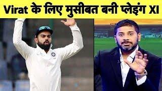 Aaj Tak Show: Virat Kohli की मुसीबत किस को दें प्लेइंग इलेवन में मौका | Ind vs WI I Vikrant Gupta