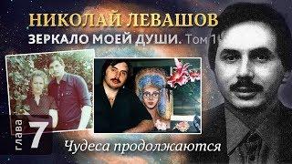 Глава 7. Чудеса продолжаются. Книга «Зеркало моей души» Том 1. Автобиография Николая Левашова