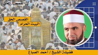 البيت الحرام برنامج القصص الحق فضيلة الشيخ أحمد الصباغ