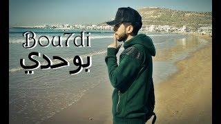Oryan  Bou7di بوحدي Music Video