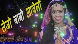 all rajasthani dj song brazil mix music download
