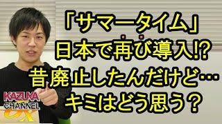 「サマータイム」が日本で再び!?廃止した理由忘れちゃったの?キミはどう思う?
