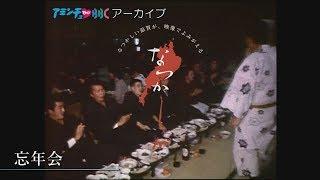 50年前の忘年会【なつかしが】
