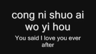 Tong Hua Lyrics English + Chinese..ish