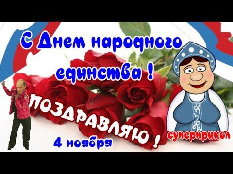 Красивое поздравление с Днем народного единства👍прикольные поздравления 4 ноября