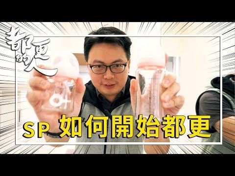 都更的人|SP 如何開始都更 feat. 都更先生<BR>-財團法人臺北市都市更新推動中心