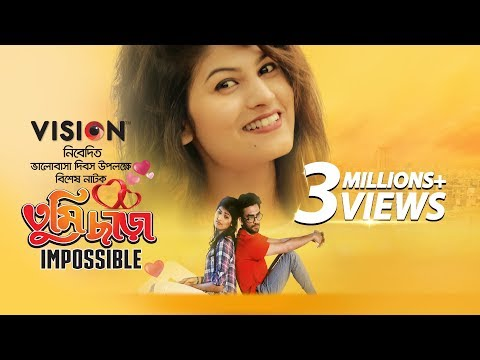 Download Valentine's Day Natok | Tumi Chara Impossible | New Bangla Natok 2018 | Jannatul Nayeem Avril HD Mp4 3GP Video and MP3