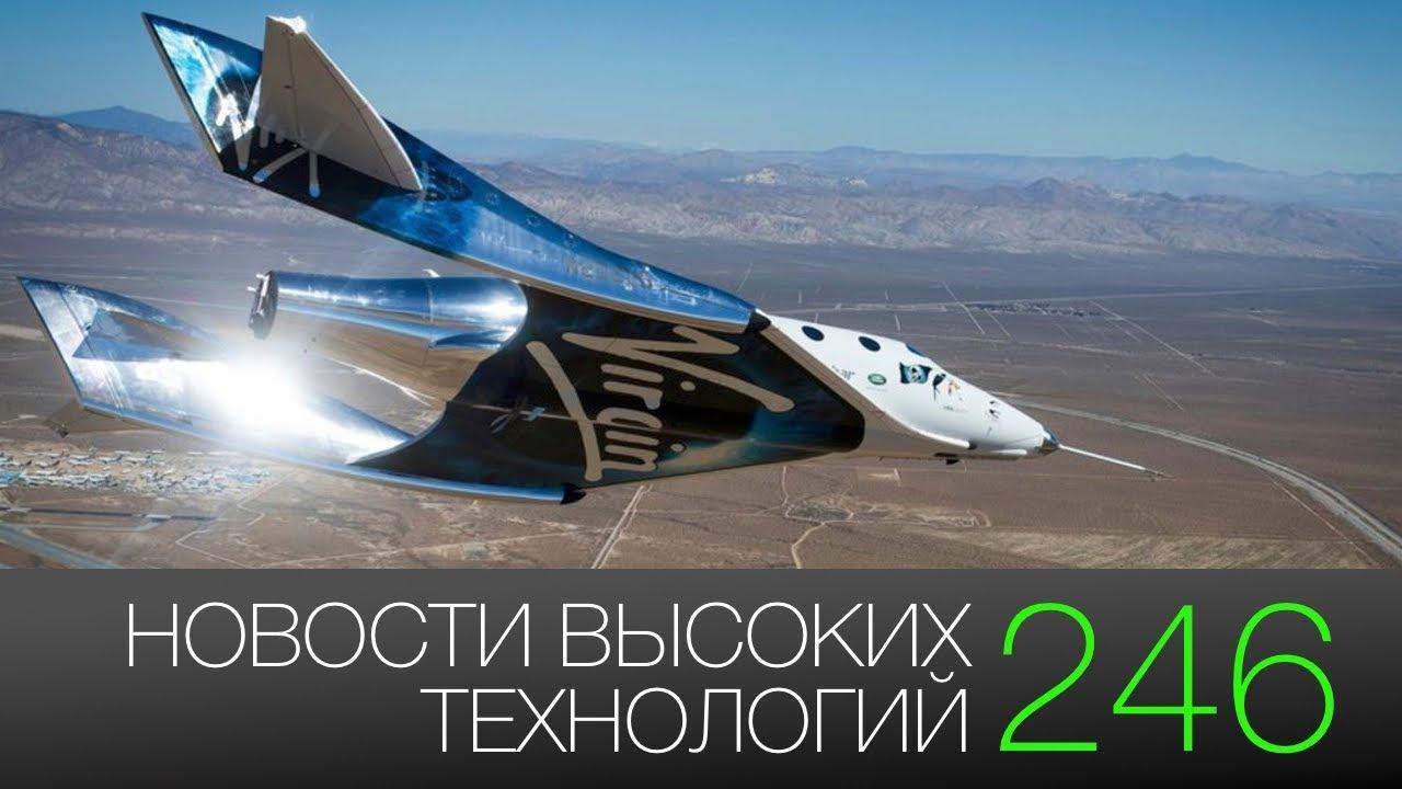 maxresdefault - #новости высоких технологий 246 | Экзоскелет для солдат и полёты Virgin Galactic