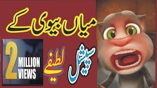 Funny Jokes  In Punjabi  Husband And Wife | Top Funny Jokes  Mazahiya Latifay L Punjabi Latifay