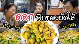 ดอกฟักทองยัดไส้สวยงามน่ากินมากๆ EP.238 ทำให้เเม่ย่าเเละโอปป้ากินครั้งเเรก สะใภ้เกาหลี