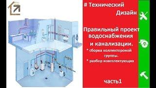 Технический  дизайн - правильный  проект системы  водоснабжения  и канализации.