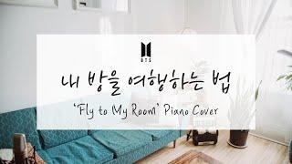 내 방을 여행하는 법 (방탄소년단) 피아노 커버