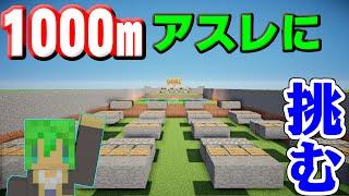 【Minecraft】1000mのアスレに挑戦する!!【配布マップ】