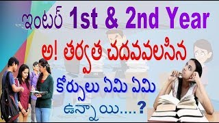 What Next After INTER 1st & 2nd Year|List Of Courses and Career Guidance|TELUGU|