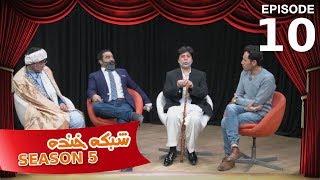 Shabake Khanda - Season 5 - Episode 10