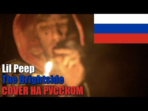 Lil Peep - The Brightside НА РУССКОМ (COVER by SICKxSIDE)