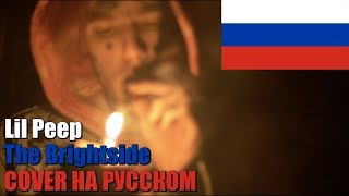 Lil Peep   The Brightside НА РУССКОМ (COVER By SICKxSIDE)