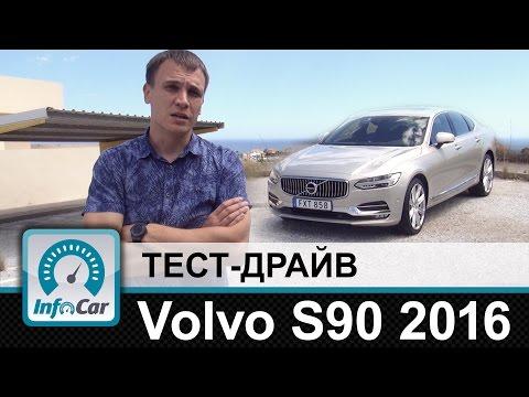 Volvo S 90 Седан класса E - тест-драйв 1