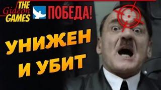 Семь способов унизить и убить Гитлера. 70-ти летию победы посвящается...