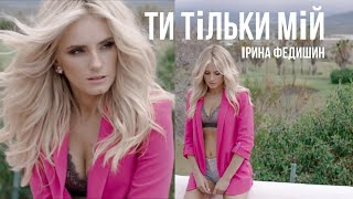 Ірина Федишин - Ти тільки мій [10 січня -ЛЬВІВ / 21 січня -Київ ]