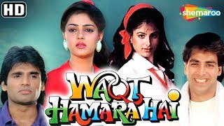 Download Video Waqt Hamara Hai Full Hindi Movie - Akshay Kumar - Sunil Shetty - Ayesha Jhulka - Mamta Kulkarni MP3 3GP MP4
