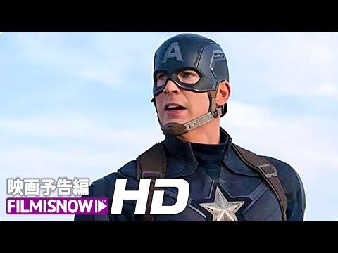 「キャプテン・アメリカ」4K UHD 予告編