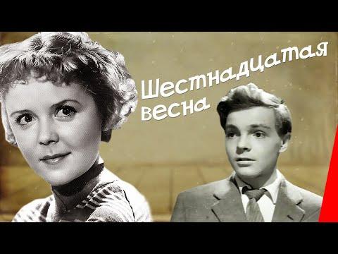 Шестнадцатая весна (1962)