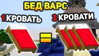 ОТДАЛ СВОЮ КРОВАТЬ, НО ЗАБРАЛ ТРИ КРОВАТИ У ВРАГОВ! ХОРОШИЙ ОБМЕН - (Minecraft Bed Wars)