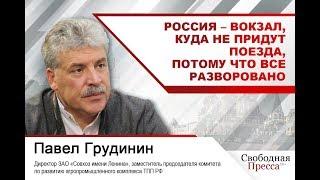 Россия – вокзал, куда не придут поезда, потому что все разворовано #ПавелГрудинин