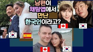 Things I didn't expect when marrying a Korean person