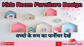 || Kids Room || Furniture Design || Kids Furniture Design Ideas || Bachho Ke Room Ka Design ||
