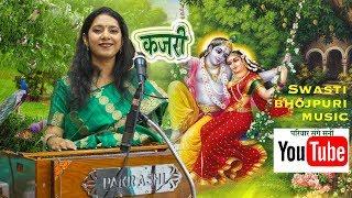 Kajri - Bhojpuri Song | Sawan Jhadi Lage | Swasti Pandey के अमेरिका में गावल कजरी - सावन झड़ी लागे