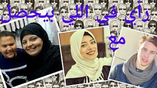 اليوتيوب بيخبط فبعضه | صدفه جاد وأحمد حسن وزينب وام خوخة