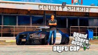 ГТА 5 ДРИФТ ПАТРУЛЬ - Брайан О'Коннор - НОВЫЙ Mustang GT |Полицейские будни  #3