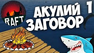 Raft (версия 1.05) - Акулий заговор , выживет ли Колюня ? #1