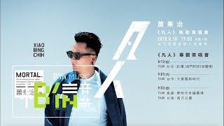 蕭秉治 Xiao Bing Chih [ 凡人 Mortal ]  Official Live Video