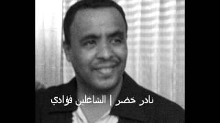 تحميل اغاني نادر خضر | الشاغلين فؤادي | أغاني سودانية MP3