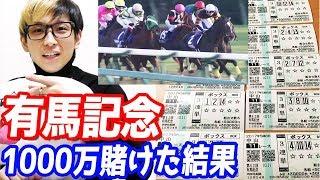 有馬記念でキタサンブラックのラストレースに1000万円賭けた結果…