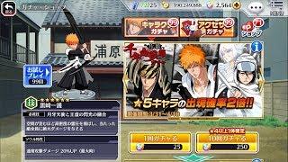 ブレソル BLEACH Brave Souls 千年血戦篇 3弾 100連 霊玉2500個使ってきた!!