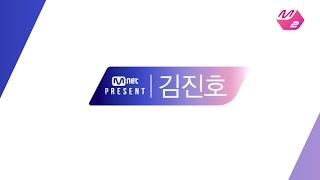 [Mnet PRESENT] - 김진호