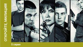 Откройте, милиция!  5 Серия.  Детективы. StarMedia
