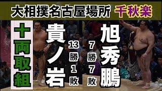 貴ノ岩勝てば十両優勝の一番でまさか、、/貴ノ岩-旭秀鵬/2018.7.22/Takanoiwa-Kyokushuho/day15#sumo