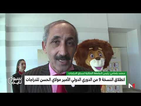 العرب اليوم - شاهد: انطلاق النسخة الـ 9 من الدوري الدولي الأمير مولاي الحسن للدراجات