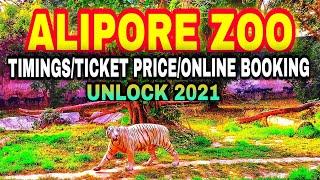 alipore zoo 2021 | kolkata chiriakhana |kolkata zoo |one day trip kolkata